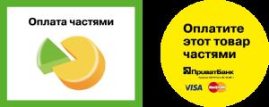 oplata-chastjami-privat-bank