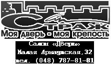 vhodnie-dveri-strag-logotip