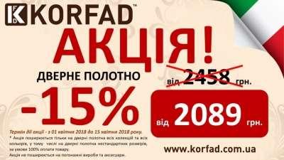 Акция на двери Корфад в Апреле