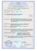 Артдор Премио Сертификат