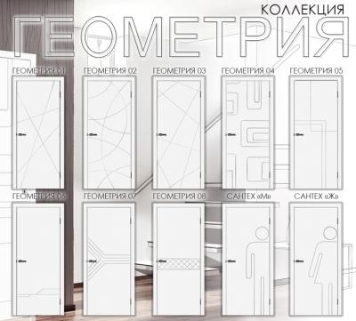 Омис Геометрия